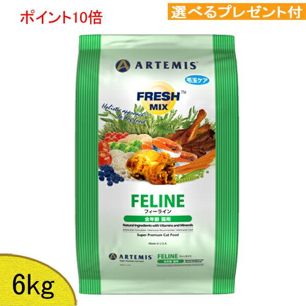【あす楽対応】New アーテミス フレッシュミックス (フィーライン=猫用) 6kg 【選べるプレゼント付】