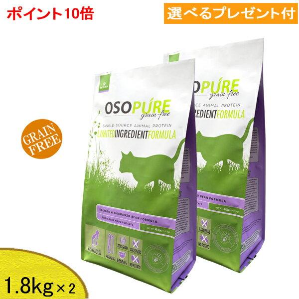 【あす楽対応】New アーテミス オソピュア グレインフリー(猫用) サーモン&ガルバンゾー豆 1.8kg×2 【選べるプレゼント付】