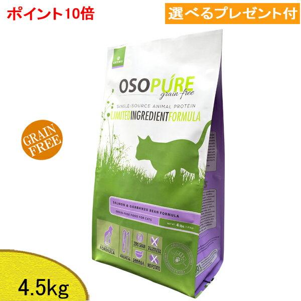 【あす楽対応】New アーテミス オソピュア グレインフリー(フィーライン=猫用) サーモン&ガルバンゾー豆 4.5kg