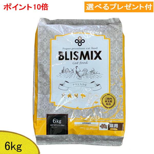 【あす楽対応】ブリスミックス (キャット) 6kg (選べるプレゼント付)