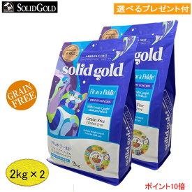 【あす楽対応】ソリッドゴールド フィット アズア フィドル (成猫・肥満猫用)2kg×2【正規品】(選べるプレゼント付)