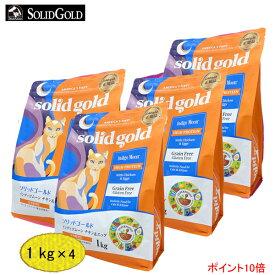 【あす楽対応】(リニューアル)ソリッドゴールド インディゴムーン (猫用) 1kg×4 (選べるプレゼント付) 【正規品】