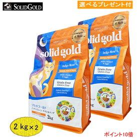 【あす楽対応】(リニューアル)ソリッドゴールド インディゴムーン (猫用) 2kg×2 (選べるプレゼント付) 【正規品】