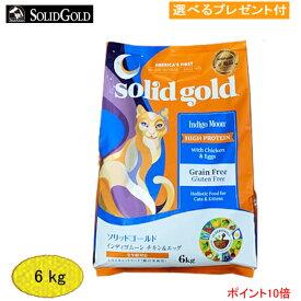 ソリッドゴールド インディゴムーン (猫用) 6kg (選べるプレゼント付) 【正規品】
