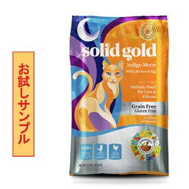 【サンプルは合計7個まで】ソリッドゴールド インディゴムーン (猫用) 試食サンプル (約60g)