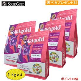 【あす楽対応】ソリッドゴールド カッツフラッケン (猫用) 1kg×4【正規品】 (選べるプレゼント付)
