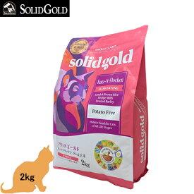 ソリッドゴールド カッツフラッケン (猫用) 2kg【正規品】