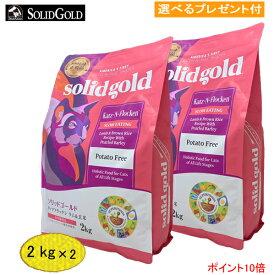 【あす楽対応】ソリッドゴールド カッツフラッケン (猫用) 2kg×2【正規品】 (選べるプレゼント付)