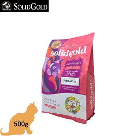ソリッドゴールド カッツフラッケン (猫用) 500g【正規品】
