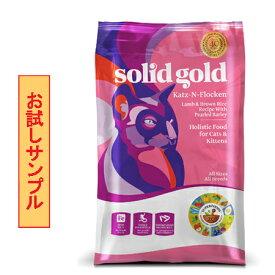 【サンプルは合計7個まで】ソリッドゴールド カッツフラッケン (猫用) 試食サンプル (約60g)