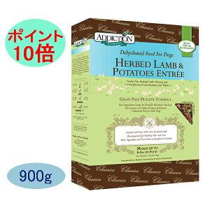 アディクション (低温乾燥) ハーブラム&ポテト 【ラム肉/タイム・ローズマリー】 900g