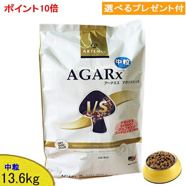 【あす楽対応】アーテミス アガリクス・イミューンサポート 13.6kg 【選べるプレゼント付】 【HLS_DU】