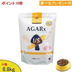 【あす楽対応】アーテミス アガリクス I/S 【ヘルシーウェイト】(小粒) 6.8kg 【選べるプレゼント付】