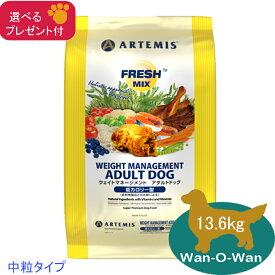 【あす楽対応】New アーテミス・ウエイトマネージメント(アダルトドッグ) 13.6kg 【選べるプレゼント付】