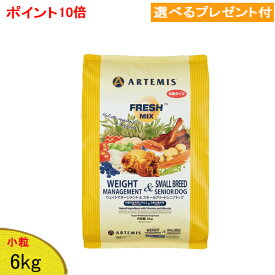 【あす楽対応】New アーテミス・ウェイトマネージメント&スモールシニアドッグ (小粒タイプ) 6kg 【選べるプレゼント付】
