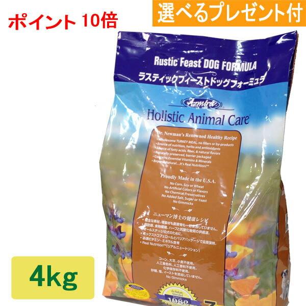 【あす楽対応】アズミラ・ラスティックフィースト(Rustic Feast))ドッグフォーミュラ 4kg (選べるプレゼント付)