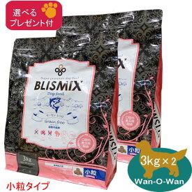 【あす楽対応】ブリスミックス グレインフリー・サーモン (小粒) 3kg×2 (選べるプレゼント付)