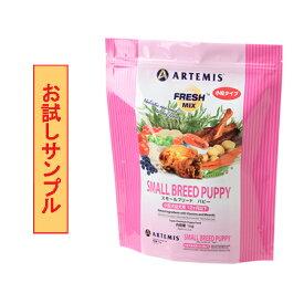 【サンプルは合計7個まで】アーテミス・スモールブリードパピー 試食サンプル (約60g)