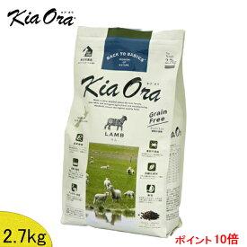 【あす楽対応】キアオラ(KiaOra) ラム 2.7kg