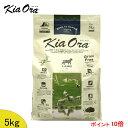 Kiaora lamb 5kg