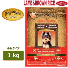 オーブンベークドトラディション  (ラム&ブラウンライス)  成犬用 (小粒) 1kg