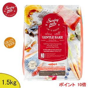 【あす楽対応】サンデーペッツ(ジェントルベイクグレインフリー・キングサーモン) 1.5kg