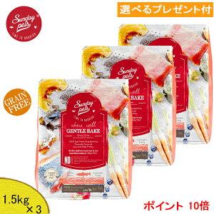 【あす楽対応】サンデーペッツ(ジェントルベイクグレインフリー・キングサーモン) 1.5kg×3 (選べるプレゼント付)