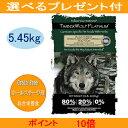 【あす楽対応】 ティンバーウルフ (ブラックフォレスト・レジェンド) 5.45kg 【選べるプレゼント付】