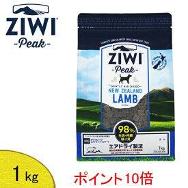 【あす楽対応】New ジウィピーク(エアドライ・ドッグフード) ラム 1kg