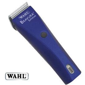 【あす楽対応】WAHL ブラビューラ (コード・コードレス両用) (色=ロイヤルブルー)