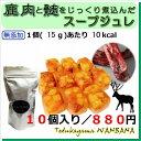 犬のドッグフード トッピング 手作りごはん 鹿肉と髄をじっくり煮込んだスープジュレ 1袋10キューブ入り 無添加 健康…