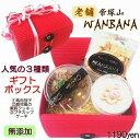 犬用のバレンタイン 人気ギフトBOX 赤い箱入り 詰め合わせ 無添加 おやつ 豪華なプレゼント お手軽な贈り物 帝塚山WAN…