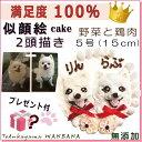 犬用の 似顔絵ドッグケーキ を立体に! 2頭描き 野菜と大山鳥 生地 5号 誕生日に無添加で安心人気 バースデー 名前入…