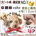 犬用の 似顔絵ドッグケーキ を立体に! 1頭描き 野菜と大山鳥 生地 4号 誕生日に無添加で安心人気 バースデー 名前入れ おやつ お祝い オリジナル 記念 口コミ セット かわいい 小型犬 えさ ご