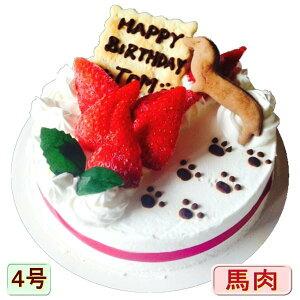 犬 ケーキ 名前入OK! 4号サイズ 無添加 馬肉とお野菜生地 ダックス ラブリー お誕生日 バースデー 安心人気 お名前入り可 おやつ お祝い ギフト 贈り物 ペット ドッグ わんこ 記念 口コミ かわ