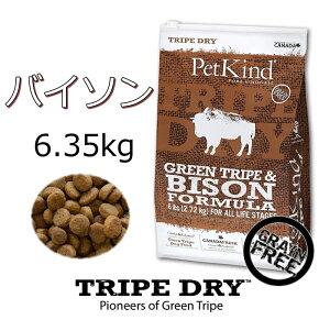 ドッグフード トライプドライ TRIPEDRY グリーントライプ&バイソン 6.35kg スタミナや体力をつけたい愛犬におすすめ グレインフリー 無添加 嗜好性抜群 カナダ産 ドライフード ペットカインド