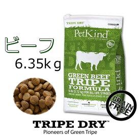 ドッグフード トライプドライ TRIPEDRY グリーンビーフトライプ 6.35kg 食欲がない 元気がない わんちゃんにおすすめ グレインフリー 無添加 嗜好性抜群 カナダ産 ドライフード ペットカインド 全国送料無料でお届けします。
