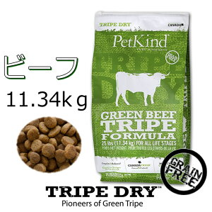 ドッグフード トライプドライ TRIPEDRY グリーンビーフトライプ 11.34kg 食欲がない 元気がない わんちゃんにおすすめ グレインフリー 無添加 嗜好性抜群 カナダ産 ドライフード ペットカインド