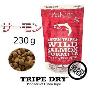 ドッグフード トライプドライ TRIPEDRY グリーントライプ&ワイルドサーモン 230g お試しサイズ ダイエットしたい 幼犬・シニア犬、アレルギー体質の わんちゃんにおすすめ グレインフリー 無