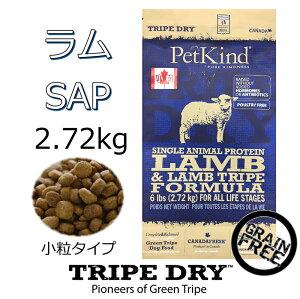 ドッグフード トライプドライ TRIPEDRY グリーンラムトライプSAP 2.72kg 小粒タイプ アレルギー体質でお困りのわんちゃんにおすすめ グレインフリー 無添加 嗜好性抜群 カナダ産 ドライフード