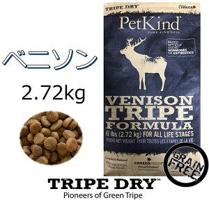 ドッグフード トライプドライ TRIPEDRY グリーンベニソントライプ 2.72kg 鹿トライプ使用 アレルギー体質でお困りのわんちゃんにおすすめ グレインフリー 無添加 嗜好性抜群 カナダ産 ドライフ