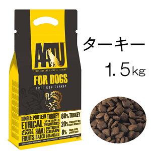 犬のドッグフード AATU(アートゥー) ドライフード 無添加 総合栄養食 80%ターキー 七面鳥 1.5kg 野菜・果物・ハーブ使用 グレインフリー 無添加 嗜好性抜群 イギリス産 ドライフード 6600円