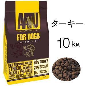 犬のドッグフード AATU(アートゥー) ドライフード 無添加 総合栄養食 80%ターキー 七面鳥 10kg 野菜・果物・ハーブ使用 グレインフリー 無添加 嗜好性抜群 イギリス産 ドライフード 全国送