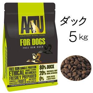 犬のドッグフード AATU(アートゥー) ドライフード 無添加 総合栄養食 ダック 鴨使用 5kg 野菜・果物・ハーブ使用 グレインフリー 無添加 嗜好性抜群 イギリス産 ドライフード 6600円以上送料