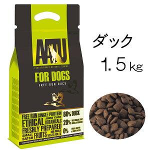 犬のドッグフード AATU(アートゥー) ドライフード 無添加 総合栄養食 ダック 鴨使用 1.5kg 野菜・果物・ハーブ使用 グレインフリー 無添加 嗜好性抜群 イギリス産 ドライフード 6600円以上送