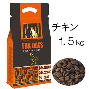 犬のドッグフード AATU(アートゥー) ドライフード 無添加 総合栄養食 チキン 平飼い 使用 1.5kg 野菜・果物・ハーブ使用 グレインフリー 無添加 嗜好性抜群 イギリス産 ドライフード 6600円以