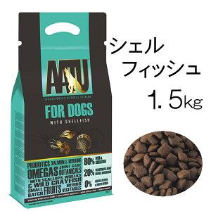 犬のドッグフード AATU(アートゥー) ドライフード 無添加 総合栄養食 80% シェルフィッシュ 1.5kg アレルギー体質の愛犬に 魚 フィッシュ 魚介 など 野菜・果物・ハーブ使用 グレインフリ