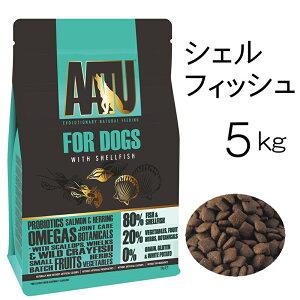 犬のドッグフード AATU(アートゥー) ドライフード 無添加 総合栄養食 80% シェルフィッシュ 5kg アレルギー体質の愛犬に 魚 フィッシュ 魚介 など 野菜・果物・ハーブ使用 グレインフリー