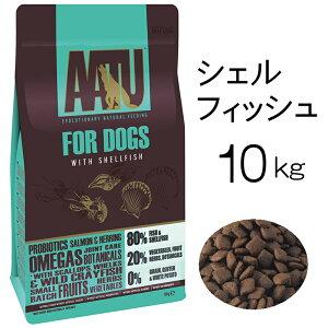 犬のドッグフード AATU(アートゥー) ドライフード 無添加 総合栄養食 80% シェルフィッシュ 10kg アレルギー体質の愛犬に 魚 フィッシュ 魚介 など 野菜・果物・ハーブ使用 グレインフリ