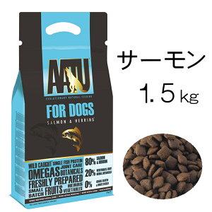 犬のドッグフード AATU(アートゥー) ドライフード 無添加 総合栄養食 80% サーモン 1.5kg アレルギー体質の愛犬に 魚 フィッシュなど 野菜・果物・ハーブ使用 グレインフリー 無添加 嗜好性